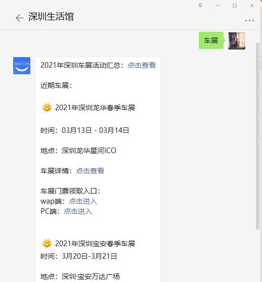 2021年深圳五一国际车展有哪些亮点?