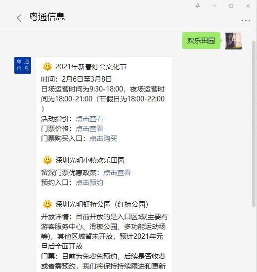 2021年深圳欢乐田园油菜花海游玩攻略 附具体门票价格