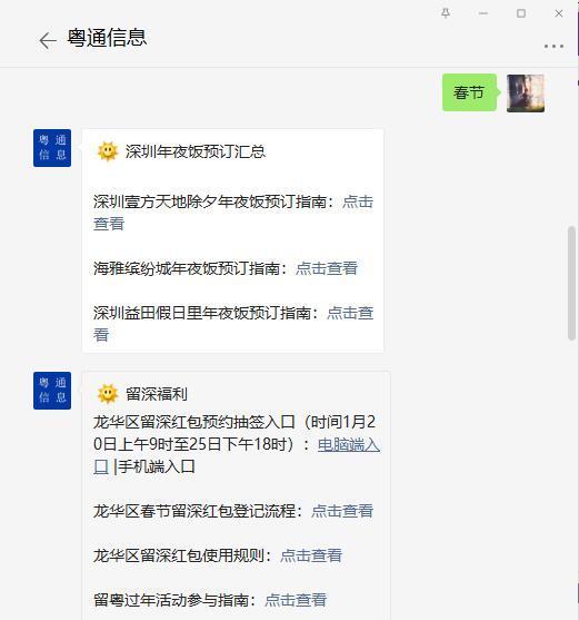 2021年春节深圳光明区各大景点游览出行攻略 附停车攻略