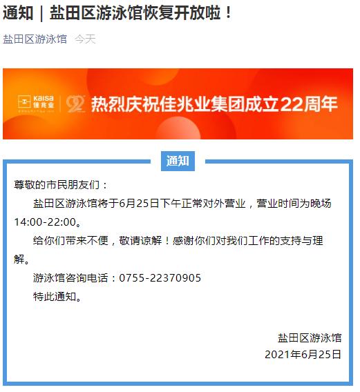 2021深圳盐田区游泳馆6月25日恢复对外营业详情