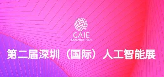 2021深圳国际人工智能展展览详情一览(时间+地点)