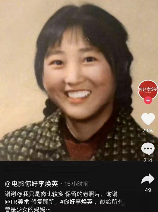 贾玲妈妈李焕英高清修复照曝光 笑容甜美梨涡吸睛