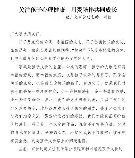 """山师齐鲁实验学校举办""""精神卫生日""""主题活动,用爱守护青春之心灵"""