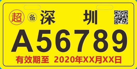 2021年深圳黄牌电动车还能骑多久?