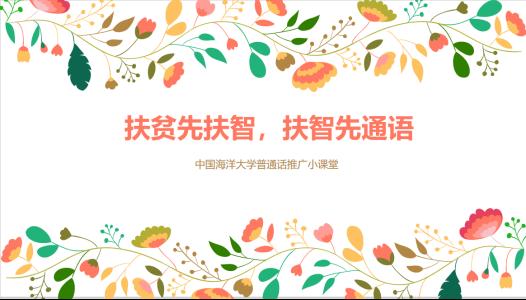 中国海洋大学曹县电商推普三下乡实践在行动!