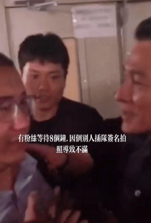 刘德华男粉丝大喊大叫起争执 本尊1秒处理好混乱