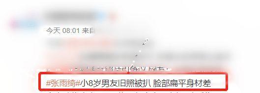 张雨绮95后男友旧照被扒 面部圆润五官扁平疑整容