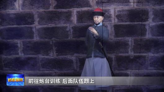 """刘公岛新增""""公所后炮台体验馆"""",数字技术让历史动起来、活起来"""