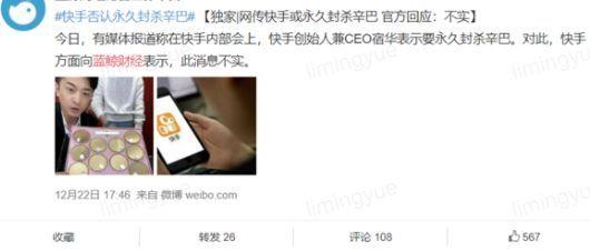 网传快手或永久封杀辛巴 官方回应:系假消息