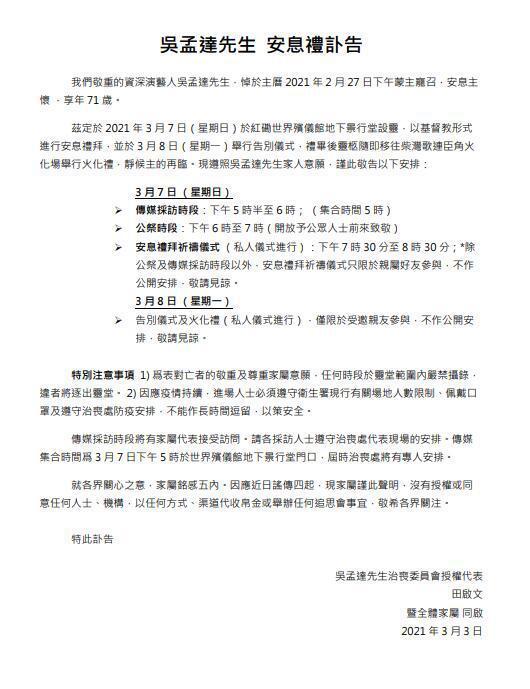 家属发布吴孟达讣告7日丧礼8日举行告别仪式
