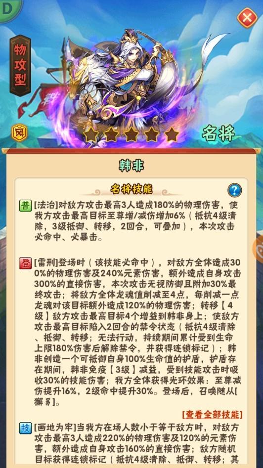 《少年三国志》全新琉金名将韩非庄子登场在即