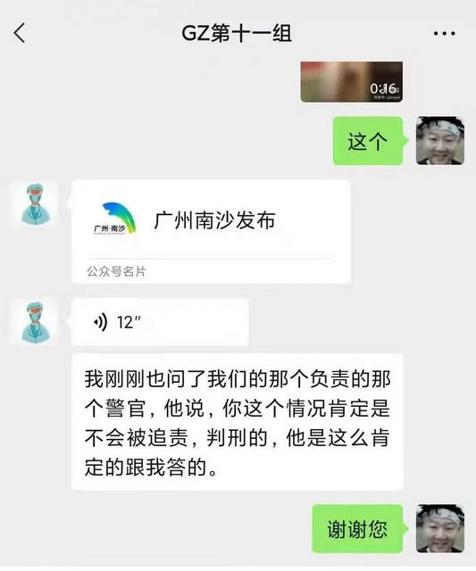 广州南沙一家6口确诊后遭网暴 当事人称没有瞒报
