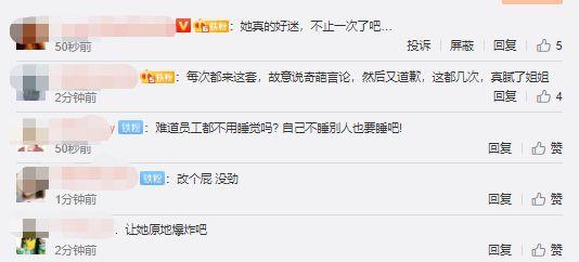 张萌自称凌晨三四点还给员工发消息 遭炮轰后又道歉