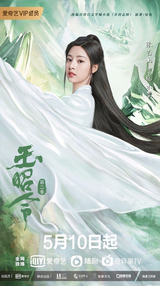 《玉昭令》第二季上线 张艺上官鸿开启沉渊新副本