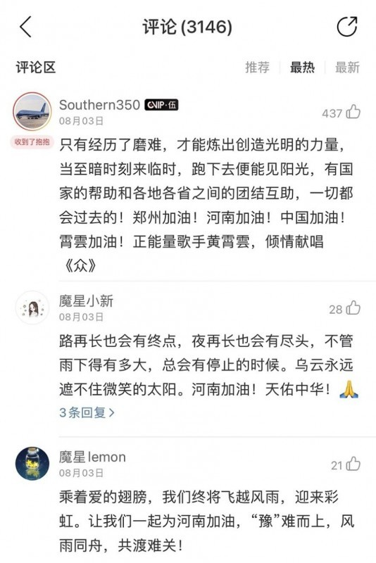 抗洪公益曲《众》上线网易云音乐 黄霄雲倾情演绎传递音乐力量