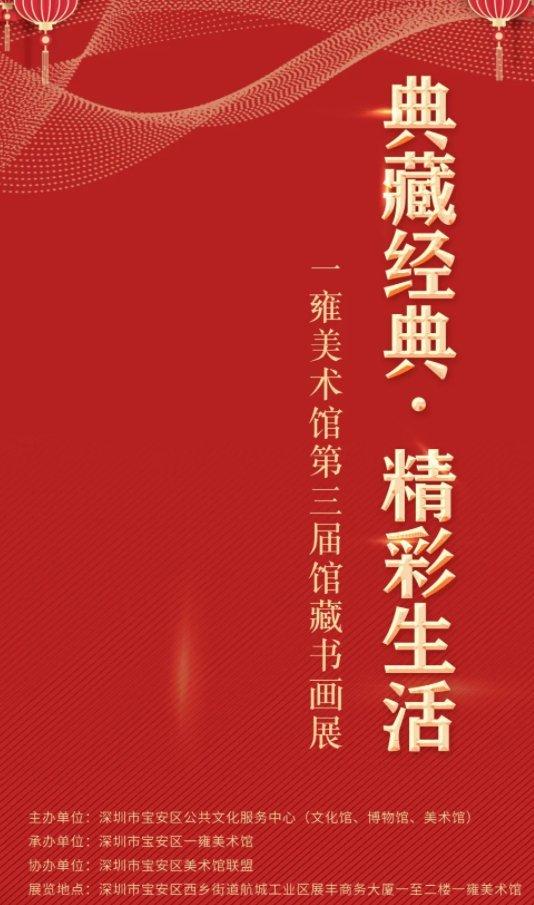深圳一雍美术馆2021年元宵节展览活动介绍 附交通参考
