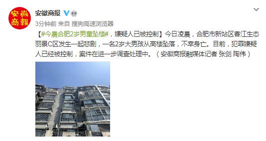 安徽合肥2岁男童坠楼,嫌疑人已被控制