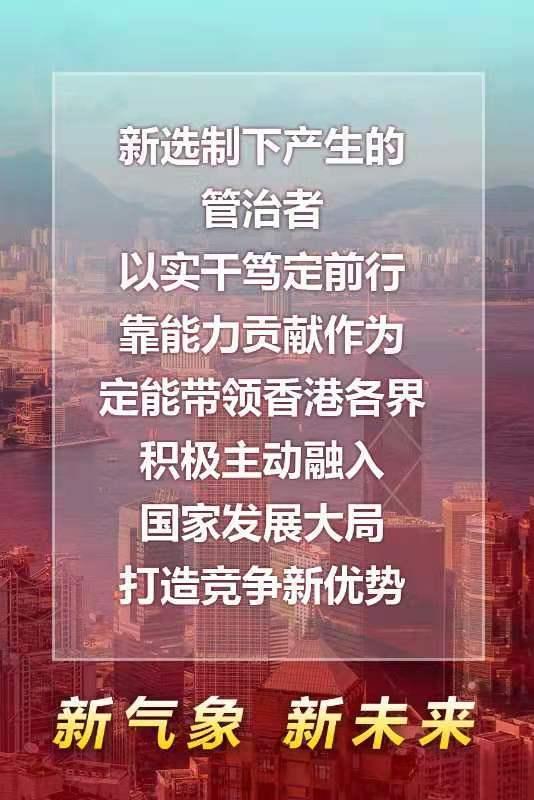 新华社评论员:选出新气象,开创新未来