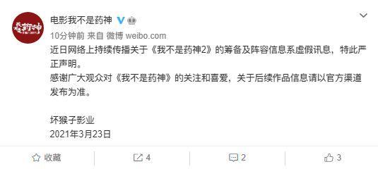 《我不是药神2》筹备中?官方发文辟谣:假的!