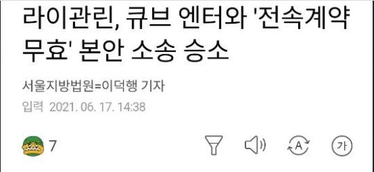 赖冠霖与韩国经纪公司官司胜诉,成功解约