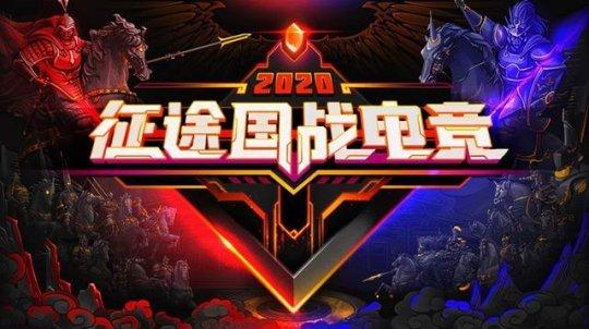 国战电竞月开启 《征途2》金牌主播招募