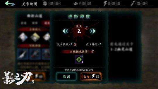 《影之刃3》海量更新正式上线,影境江湖大不同
