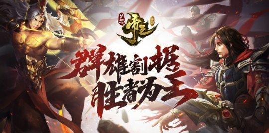 【图10 多益网络2021ChinaJoy参展游戏:《梦想帝王》手游】.png