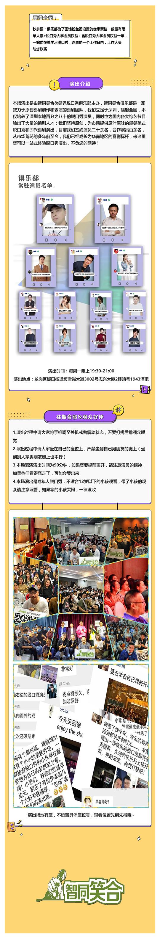 【深圳】笑界脱口秀 每周一微剧场-龙岗站演出时间、地点及票价(附购票入口)