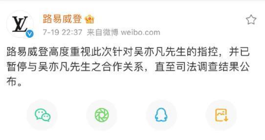 阳奉阴违?网友晒LV总部邮件称吴亦凡已被解约