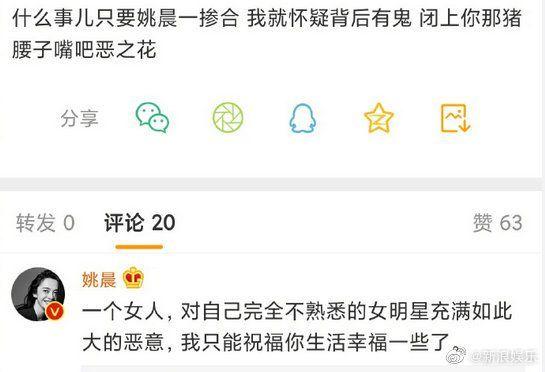 姚晨为杨笠发声引嘲讽 后者遭举报涉嫌性别歧视