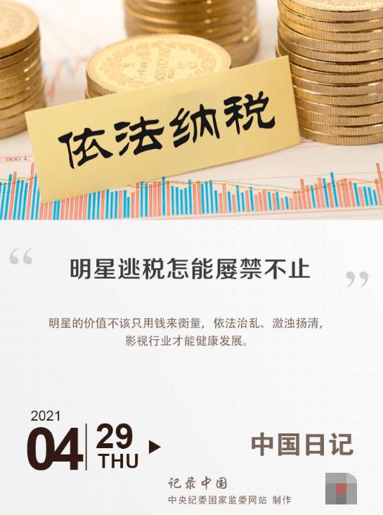 郑爽逃税中纪委发声:明星逃税怎能屡禁不止