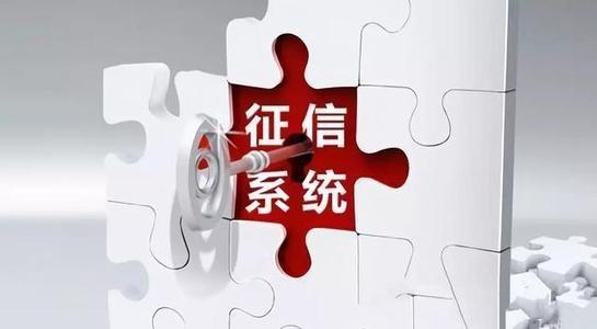 达飞云贷稳步推进征信接入,助推国家信用体系建设