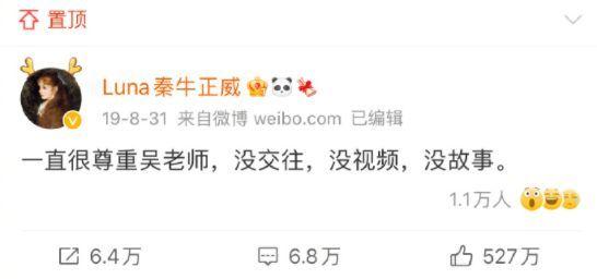 吴亦凡被曝不戴套 秦牛正威置顶澄清与男方的微博