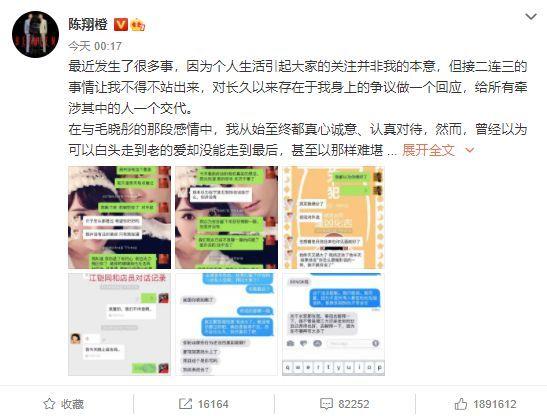 疑毛晓彤当年聊天截图曝光 曾故意设局黑陈翔?