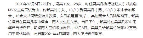 警方通報打臉吳亦凡澄清聲明,實錘了都美竹這些爆料