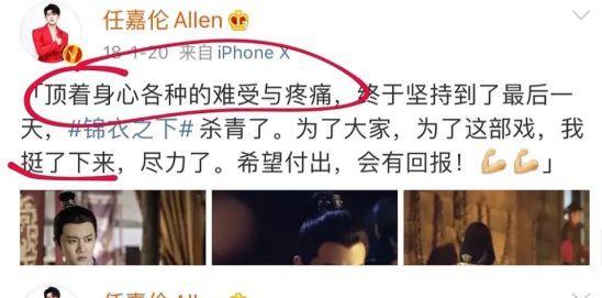 """网友吐槽任嘉伦是""""男版鞠婧祎"""" 总抱怨拍戏苦"""