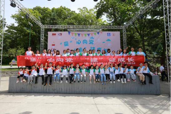 中建八局西北公司第二分公司举办六一儿童节户外拓展活动