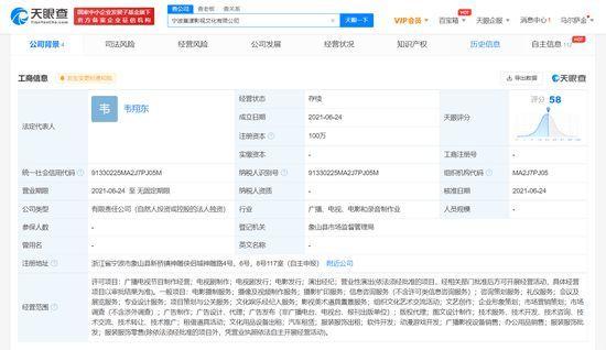 王思聪成立新影视公司 注册资本100万人民币