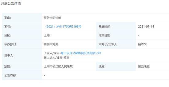 郑爽与《翡翠恋人》出品方纠纷案7月14日再开庭