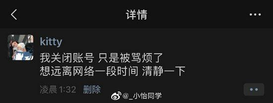 小怡同学否认与吴亦凡交往 关社交平台是被骂烦了