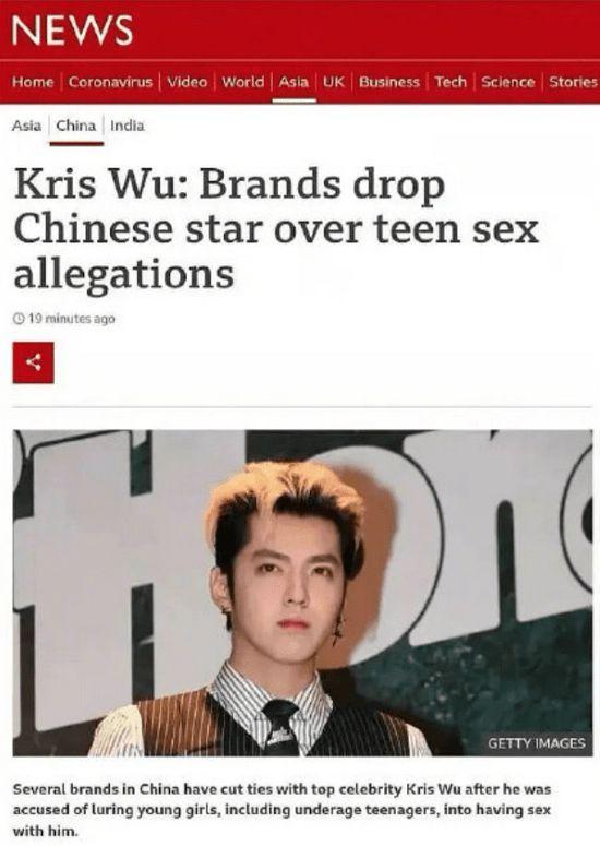 BBC报道吴亦凡事件:被指控引诱未成年少女发生性关系