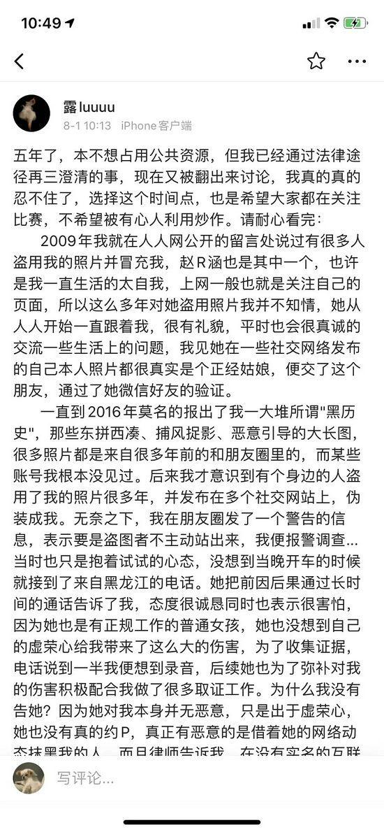马龙妻子夏露发博否认传言:有人用我的照片冒充我