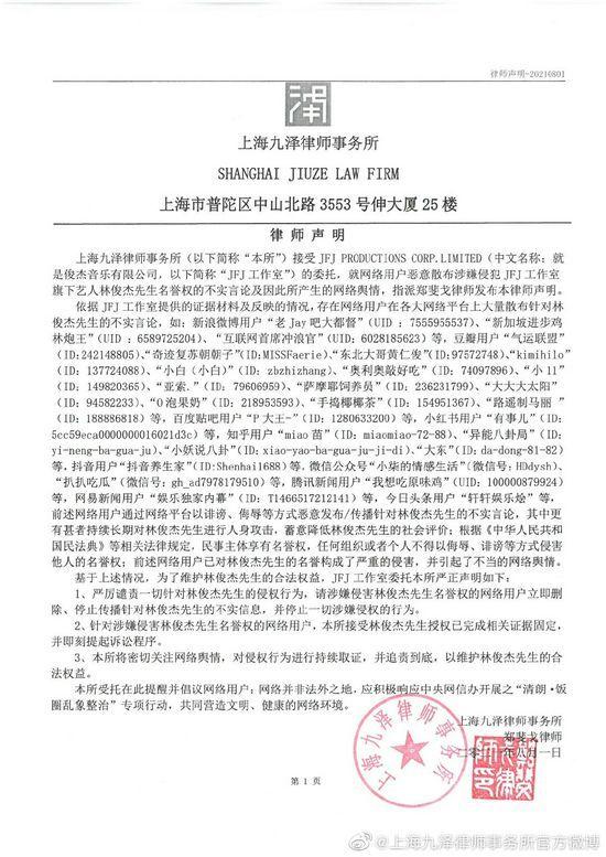 林俊杰方发律师声明 将对侵权行为进行持续取证