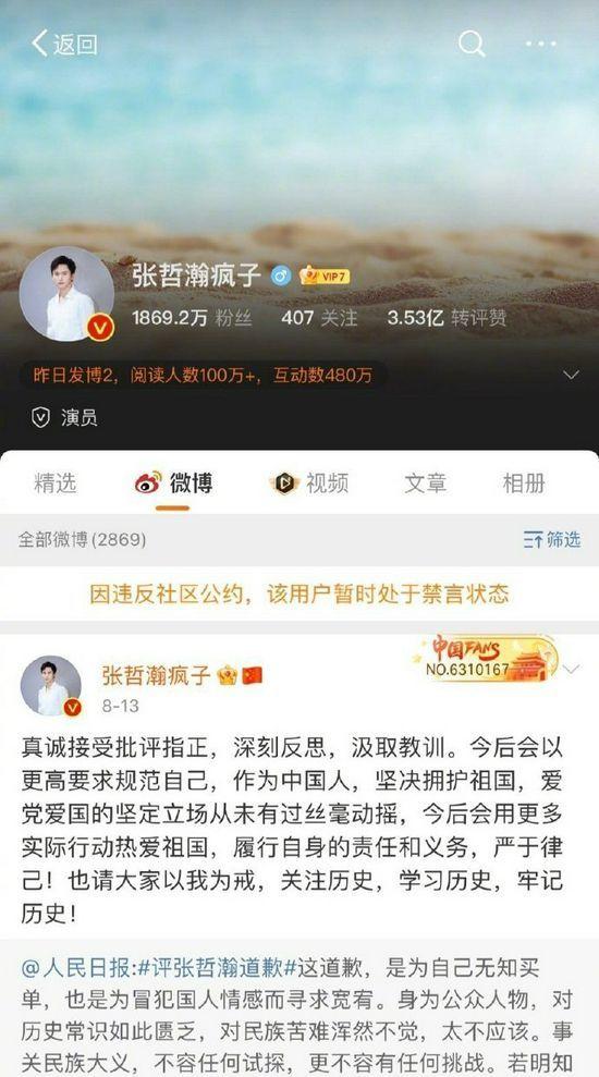 张哲瀚和其工作室微博账号处于禁言状态