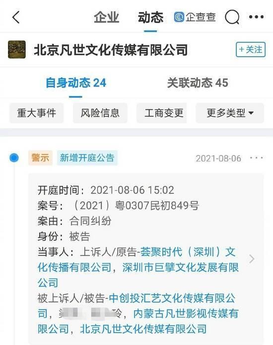 一波未平一波又起 吴亦凡工作室涉合同纠纷被起诉