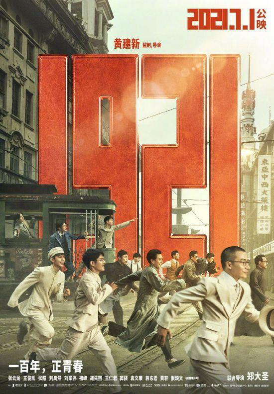电影《1921》延长上映至9月30日 累计票房已破5亿
