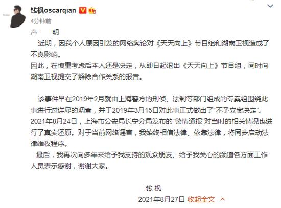 湖南卫视解除与钱枫的合作关系 钱枫本人回应来了