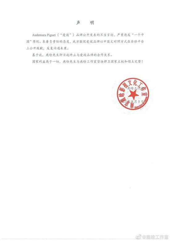 鹿晗终止与爱彼品牌合作关系 工作室发声明