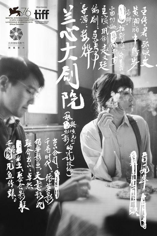 北影节开闭幕片官宣:《长津湖》《兰心大剧院》