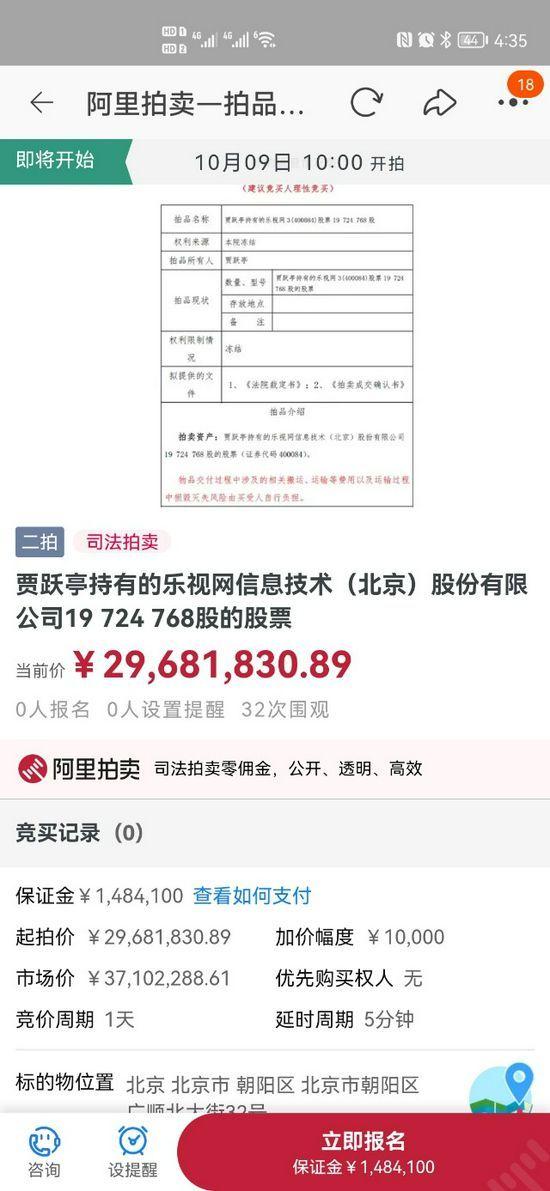 贾跃亭持有的乐视网股票将第二次法拍 累计1.45亿
